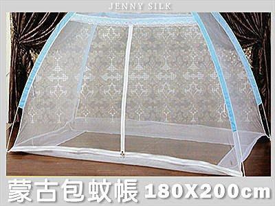【名流寢飾家居館】蒙古包蚊帳.加大雙人.特惠品