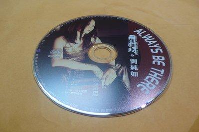 紫色小館-87-3--------劉純如-一直如此