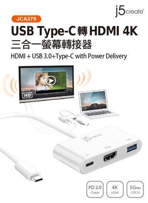 【開心驛站】JCA379 USB Type-C轉HDMI 4K三合一螢幕轉接器HDMI+ USB 3.0+Type PD