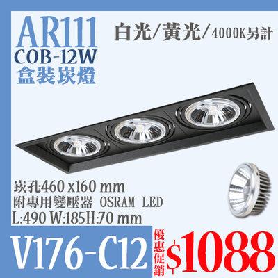 §LED333§(33HV176-C12)LED-COB-12W AR111方型盒裝崁燈 黑殼三燈款 黃/白光 四向調整