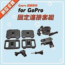 數位e館 GoPro 副廠配件 萬能固定連接套組 連接座 快拆 背蓋 夾具 蟹鉗夾 另有ASGUM-001