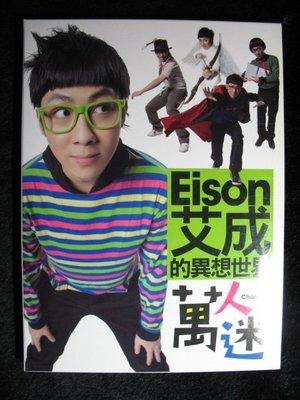 艾成 Eison的異想世界 萬人迷  - 2009年 全新宣傳公關版 內付年歷卡 - 201元起標