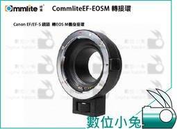 數位小兔【Commlite EF-EOS M 轉接環】自動對焦 Canon EF/EF-S 鏡頭 轉 EOS M 機身