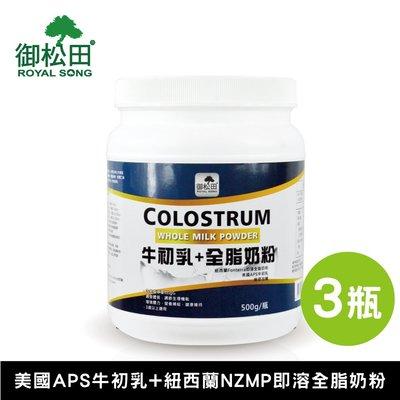 【御松田】牛初乳即溶全脂奶粉(500g/瓶)-3瓶