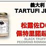 【橙品手作】補貨中!義大利Tartufi Jimmy松...