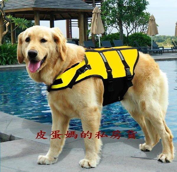 【皮蛋媽的私房貨】寵物救生衣、狗狗救生衣、玩水必備,開心戲水.狗泳衣