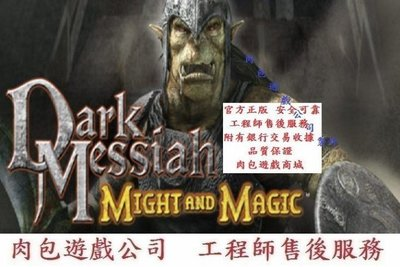 PC版 肉包遊戲 官方正版 STEAM Dark Messiah of Might & Magic
