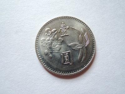 【寶家】古幣 民國六十三年發行 63年 壹圓 --稀少1元硬幣 【品項如圖】保真@137