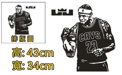 【貼貼屋】NBA 籃球 LBJ 詹皇 小皇帝 JAMES 詹姆斯 壁貼 客廳房間店面佈置 潮 熱銷 爆款!