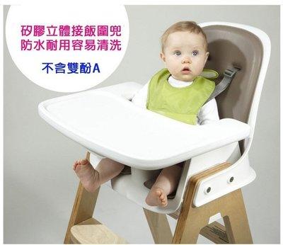 食品級 矽膠立體接飯圍兜 寶寶吃飯圍兜 防水立體大接漏 特價$189 不含雙酚A