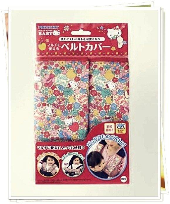 日本正版 KITTY 安全帶套 口水巾 背巾帶口水巾 308626 奶爸商城