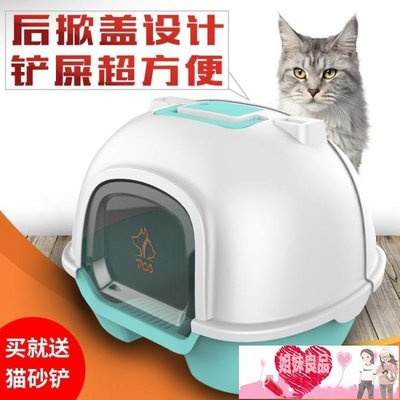 全封閉式貓砂盆貓廁所大號防外濺特大號貓咪用品拉屎盆貓沙盆除臭 YTL