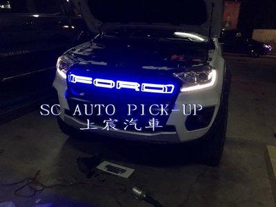 【 SC 上宸】福特 FORD RANGER 2.0 T8 改裝 LED 前大中網 大中網 中網 水箱罩