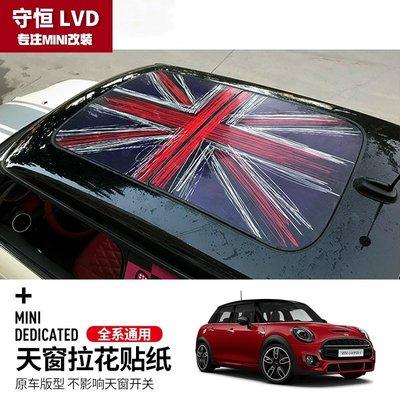 熱銷 寶馬mini改裝天窗貼紙cooper天窗車貼英國旗米字旗車頂拉花裝飾貼汽車拉花