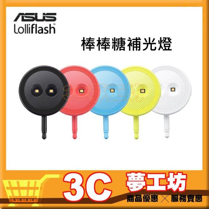 【3C夢工坊】ASUS Lolli Flash 棒棒糖補光燈 美膚自拍棒