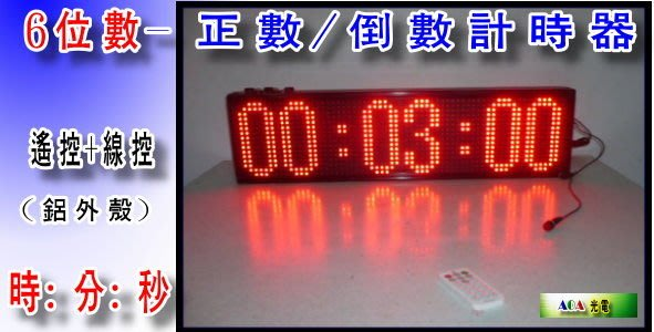 AOA-戶內/半戶外/6位數專業用正/倒數計時器LED字幕機比賽正倒數計時器表演比賽計時器商業用計時器LED