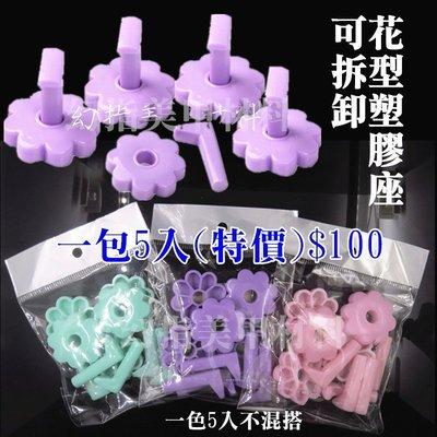 完美美甲 美甲工具 彩繪必備 甲片練習架 展示座 塑膠座 花型展示底座 可拆卸 花型塑膠座 一包5入(特價)
