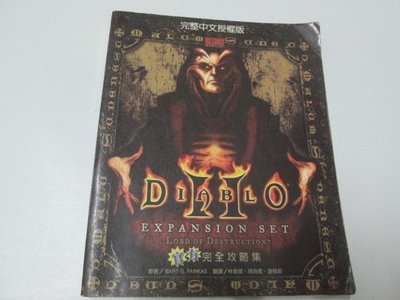 Diablo Ⅱ Expansion Set Lord Of Destruction 2(暗黑破壞神2) 完全攻略集