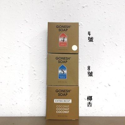 【FANCY】日本 GONESH SOAP【GOSOAP1】日本香氛皂系列 4號 8號 椰香 香皂 肥皂 3款