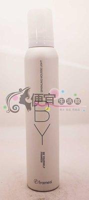 便宜生活館【造型品】Framesi 義大利雲緹佛媚絲 激亮噴沫(400ml)輕盈型(大瓶)