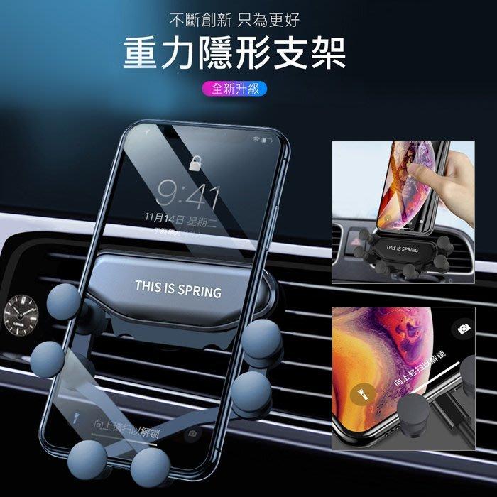 第二代車用 出風口 (88) 手機架 重力手機架 車用手機架 重力支架 車架 汽車導航架 汽車