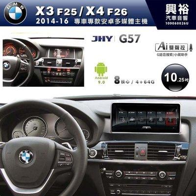 ☆興裕☆【JHY】2014~16年BMW X3 F25/X4 F26 G57安卓主機10.25吋螢幕*8核心4+64
