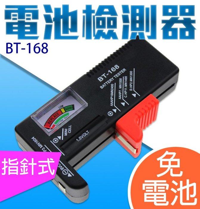 【傻瓜批發】(BT-168)電池檢測器 指針式 水銀電池 3號AA 4號AAA 9V電池 鈕釦電池 電子檢驗電池容量測試