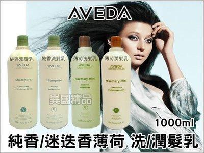 Aveda 純香&迷迭香薄荷 洗/潤髮乳1000ml【特價】§異國精品§