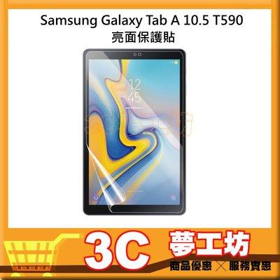 【3C夢工坊】Samsung Galaxy Tab A 10.5 T590 T595 保護貼 螢幕貼 亮面保護貼