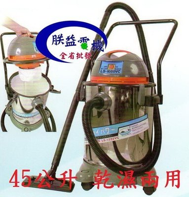 『朕益批發』免運 50公升 乾濕兩用吸塵器 乾式10加侖 濕式7加侖 工業吸塵器 低噪音 洗車場專用 汽車美容專用