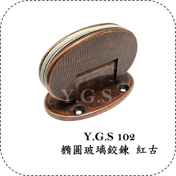 Y.G.S~玻璃五金~102銅質橢圓玻璃鉸鍊 淋浴間浴室玻璃門鉸鏈 玻璃夾 紅古 正宗台製 1只 (含稅)