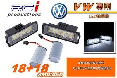 RCi HID 專賣店 VW GOLF6 GOLF7 專用 LED牌照燈 18晶片原廠交換型