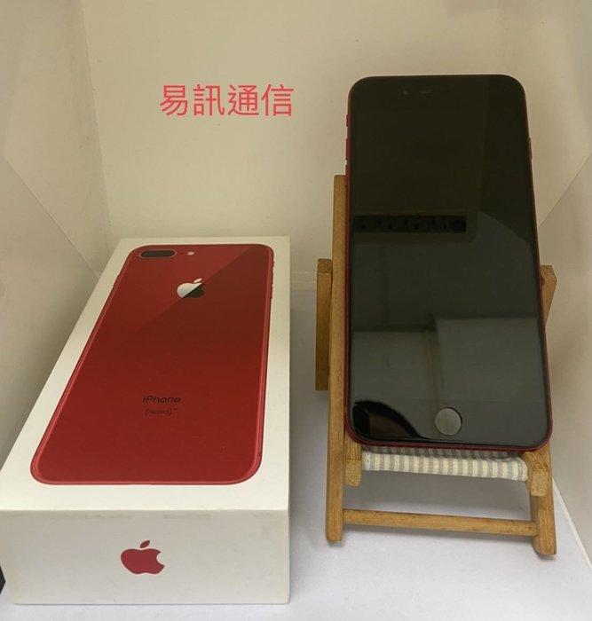 易訊通信 --二手 Apple iPhone 8 Plus 5.5 64G 紅色 電池80% 台灣公司貨