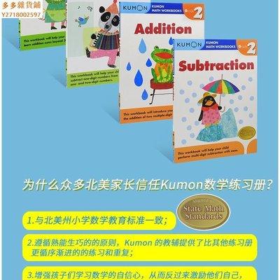 (MS)Kumon Calculation Math Workbooks G1-G2 6-8歲 兒童數學計算系列 英語加【多多雜貨鋪】sfgh3549