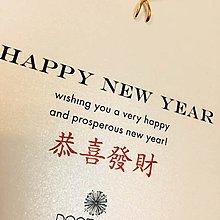 Dogeared Wishbone 許願骨 金色項鍊 Happy New Year 農曆新年 限量系列 恭喜發財