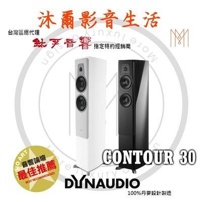Dynaudio新竹專賣店Dynaudio Contour 30 沐爾音響推薦丹麥原裝首選(黑鋼烤、白鋼烤)