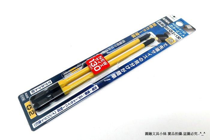 【圓融工具小妹】含稅 日本 ANEX 高品質 強韌 電動起子 電鑽配件 十字 起子頭 2入 (+2) ACMD-2130