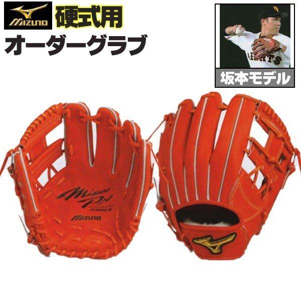 貳拾肆棒球-Mizuno pro  日本製造客製硬式手套/ 耕作監製/波賀工廠製作/坂本勇人式樣