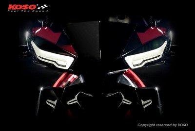 駿馬車業 KOSO 四代新勁戰125 四代勁戰前方向燈及定位燈組 一組2600含運 顏色-白 全家取貨含運費
