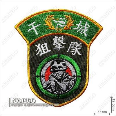 【ARMYGO】干城狙擊隊 部隊章