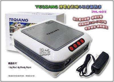 【魚舖子水族】TEQIANG 鋰電全天候4孔空氣馬達JHL-402~便宜賣