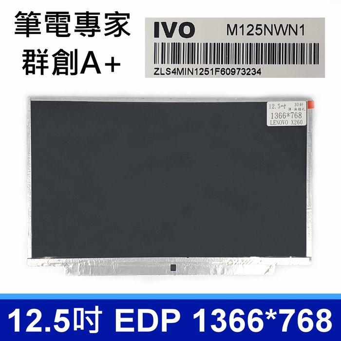 全新 12.5 吋 筆電面板 M125NWN1 液晶螢幕 更換維修 04X0433 LENOVO X240 X250