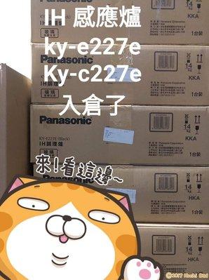 國際牌, IH調理爐新款機種 KY-C227E璀燦灰(不含安裝)