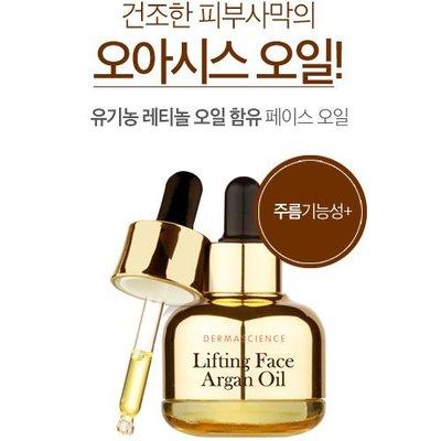 【韓Lin連線代購】韓國 VANT36.5 -LIFTING FACE ARGAN OIL 緊緻面部精油 30ml