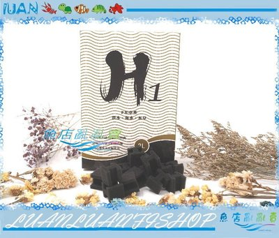 【~魚店亂亂賣~】Pyramid Aquarium金字塔H1高科技濾材10P(培菌.過濾)淨水濾棉(散裝)