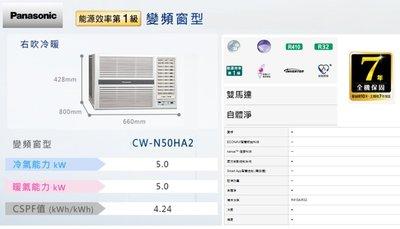 【大高屏冷氣空調家電】國際牌空調 變頻窗型 冷暖 右吹型 5.0kw 7~9坪《CW-P50HA2》空機價