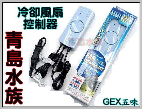 六月缺Q。。。青島水族。。。K-030-4日本GEX五味----冷卻風扇控制器,冷卻風扇用控溫器