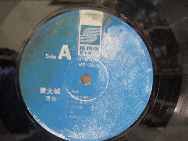 二手舖 NO.1986 黑膠 黃大城 今山古道 漁唱 大河漲水沙浪沙 裸片