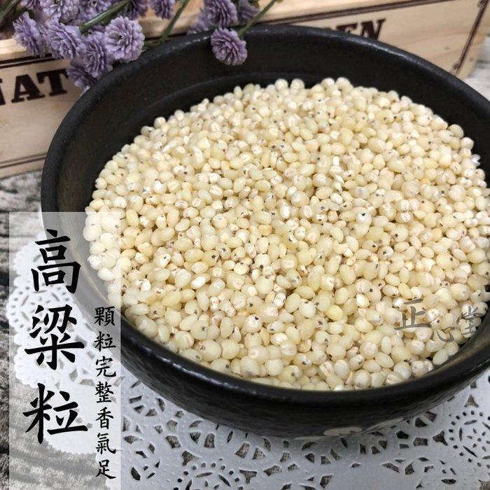 高梁 600克 高梁粒 高粱米 釀造酒類 煮米 顆粒完整香氣足 【全健健康生活館】