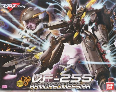 超時空要塞 1/72 VF-25S 超級彌賽亞 全武裝 奧茲馬機
